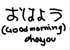 how to write good morning in japanese