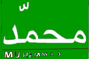 Muhammad in arabic