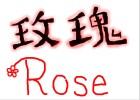 Chinese Symbol For Rose