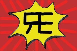 Random Encounters Logo